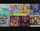 THE IDOLM@STER Song Collection 2018 ~Vol.12 12月~