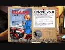 【冬コミ】ENZINE vol.8【告知】