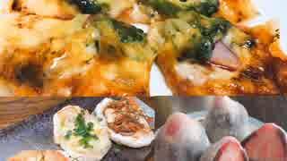 【サイレントキラー料理祭】もちピザ4種+αを作ってみた【食べすぎ注意】