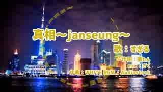 真相 ~janseung~ 10分耐久動画