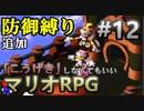 【縛り】「こうげき」しなくてもいいマリオRPG Part12【実況】