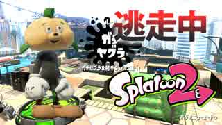 【スプラトゥーン2】逃走中をイカでやってみた inホテルニューオートロ【実況】