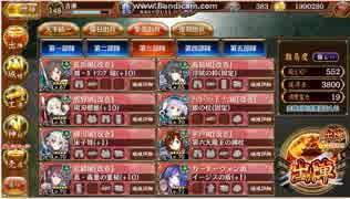 城プロ:RE 喰えぬ詭計の貝合 -絶弐- 難