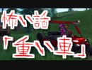 【Fortnite】怖い話「重い車」【フォートナイト】【フォートナイトバトルロイヤル】