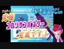 【VOICEROID実況】ロックマンエグゼ トランスミッション【Part20】