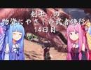 【MHW】剣士茜の物資にやさしい武者修行 14日目【VOICEROID実況】
