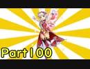 【千年戦争アイギス】キャーしたら使用禁止戦争アイギス実況part100
