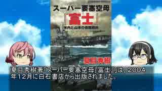 貴方の知らない架空戦記小説19「スーパー要塞空母『富士』」