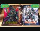 【闇のゲーム】灰テンションデュエル!TURN33