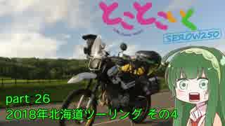 とことこいくSEROW250 part 26 ~2018年北海道ツーリング その4~