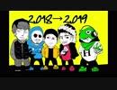 【ニコラップ】2018→2019 年末年始マイクリレー