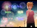 【Fire◎Flower】ぐるたみんNero96猫音崎リタ赤飯【歌ってみた】