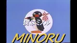 ミノルピングーアンソロジー 「僕はミノル」