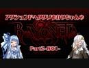 【初見】アクションドヘタクソあかりちゃんのベヨネッタPart2【VOICEROID実況】