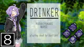 【Dead by Daylight】飲酒ブリンクゆかり