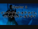 【AREA4643】ゆっくり魔理沙のインガオホー:chapter3