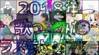 【2018年】 歌ってみたノンストップラス