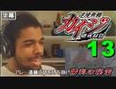 逆境無頼カイジ破戒録編 第13話 (反撃の狼煙) 外国人の反応【...