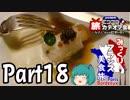 みっくりフランス美食旅ⅡPart18~Le taillevent~