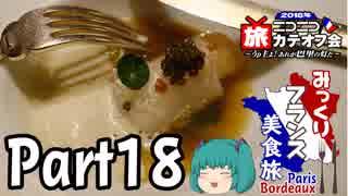 みっくりフランス美食旅ⅡPart18~Le taill