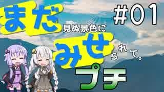 まだみせ:プチ #01 -熱海忘年会編-