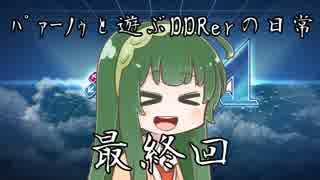 パァーノゥと遊ぶDDRerの日常 ラスクレ目 「最終回」