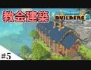 【ドラクエビルダーズ2】ゆっくり島を開拓するよ part5【PS4】