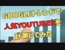 Googleトレンドで人気Youtuberや人気漫画の人気度を比較調査してみた