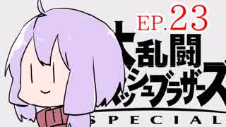 結月ゆかりのスマブラァァァァァァァァァア!EP.23