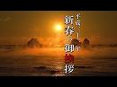 【謹賀新年】平成三十一年 新春の御挨拶[桜H31/1/1]