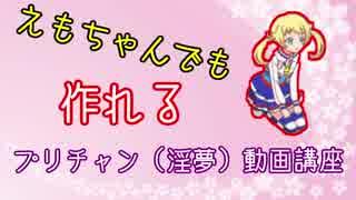 えもちゃんでも作れるプリチャン(淫夢)動画講座