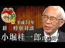 【平成31年 新春特別対談】小堀桂一郎氏に聞く[桜H31/1/2]