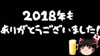 【ゆっくり保守】2018年もありがとうございました!