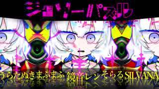 【合唱】ジグソーパズル【4人+α】
