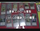 敷居の低いMTG デッキ紹介vol.24『青単コントロール奪取』ミ...