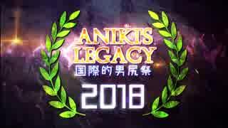 【合体】国際的男尻祭2018 – Aniki's Lega