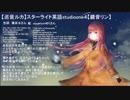 【巡音ルカ】スターライト英語studioone4【鏡音リン】