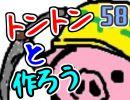 【生放送】トントンと作ろう58回目Part2【アーカイブ】