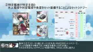 【艦これ解説動画】駆逐艦小口径砲フィッ