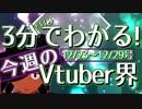 【12/23~12/29】3分でわかる!今週のVtuber界【佐藤ホームズの調査レポート】