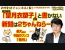 「望月衣塑子」と書かない新聞は「2ちゃんねらー」なさんを庇う産経新聞の腐臭(増刊号)|みやわきチャンネル(仮)#317