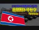 2018年の北朝鮮を「トリセツ」で振り返る【キタセツ】【替え歌】