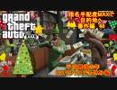 【GTAオンライン】平成最後の冬休み編なのでせっかくだからサンタさんから貰った光線銃で破壊の限りをつくし回った