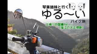 琴葉姉妹と行くゆる~いバイク旅 日帰り四国編①~塩江の大正標識~