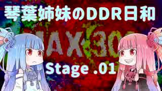 琴葉姉妹のDDR日和 Stage.01