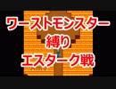 【DQ5】ワーストモンスター縛り・エスターク戦【SFC】