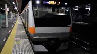 【走行音】E233系 中央線 各駅停車 大月~東京