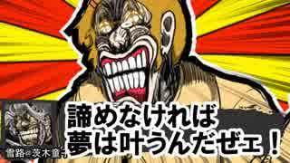 【不運】続!鬼と宴とB級ホラークトゥル
