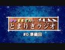 【ボイロラジオ】ゆかまきずんのとまりぎラジオ #0 準備回