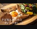 そば粉とカカオのクレープガレット【料理】ASMR